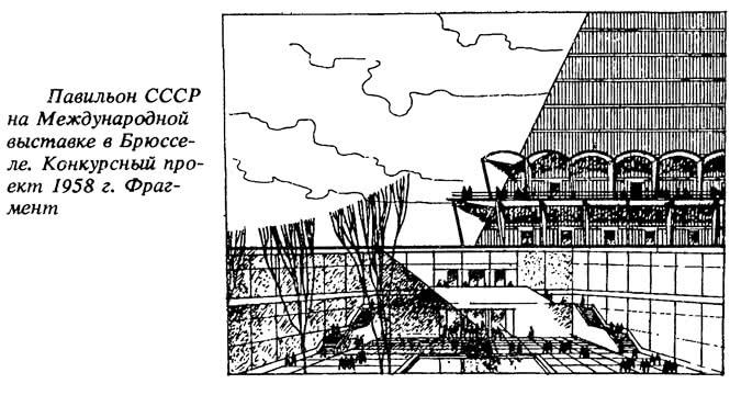 Павильон СССР на Международной выставке в Брюсселе. Фрагмент