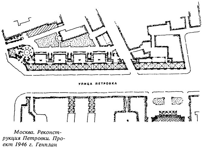 Москва. Реконструкция Петровки. Проект 1946 г. Генплан