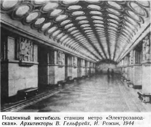 Подземный вестибюль станции метро «Электрозаводская»