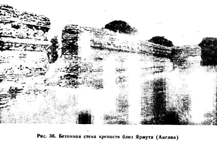 Рис. 36. Бетонная стена крепости близ Ярмута (Англия)