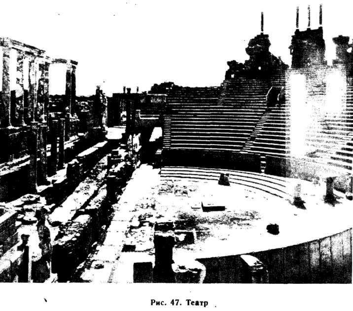 Рис. 47. Театр