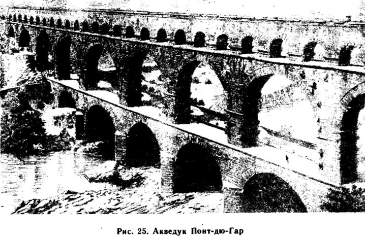 Рис. 25. Акведук Понт-дю-Гар