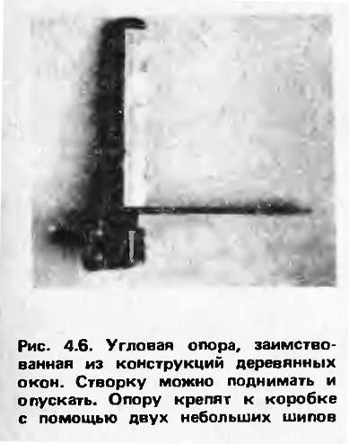 Рис. 4.6. Угловая опора, заимствованная из конструкций деревянных окон