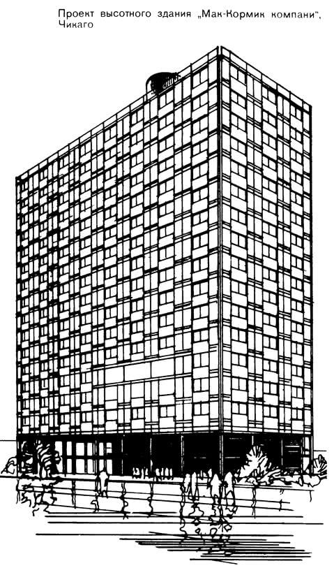 Проект высотного здания Мак-Кормик компани. Чикаго