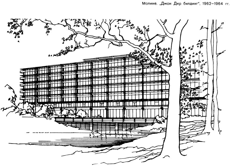 Молине. Джон Дир билдинг, 1962-1964 гг.