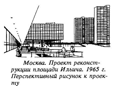Москва. Проект реконструкции площади Ильича. 1965 г. Перспективный рисунок к проекту