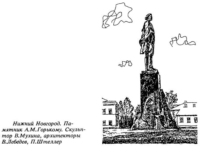 Нижний Новгород. Памятник А. М. Горькому