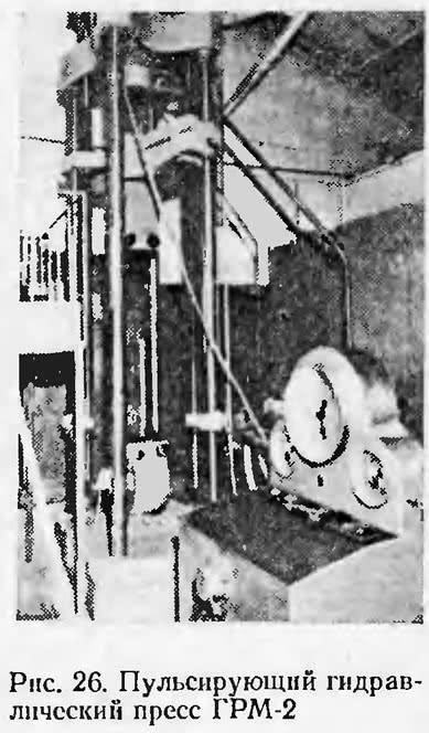 Рис. 26. Пульсирующий гидравлический пресс ГРМ-2