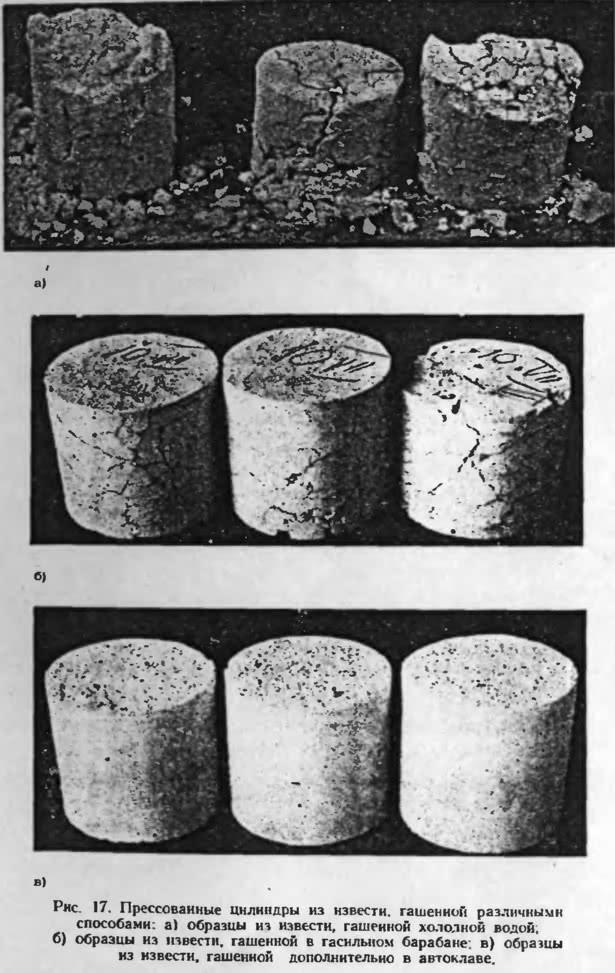 Рис. 17. Прессованные цилиндры из извести, гашенной различными способами