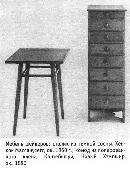Мебель шейкеров