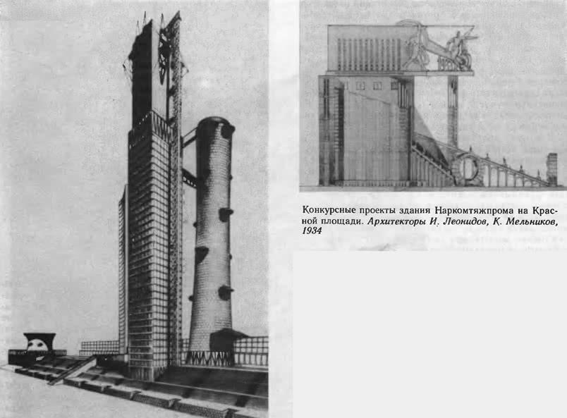 Конкурсные проекты здания Наркомтяжпрома на Красной площади