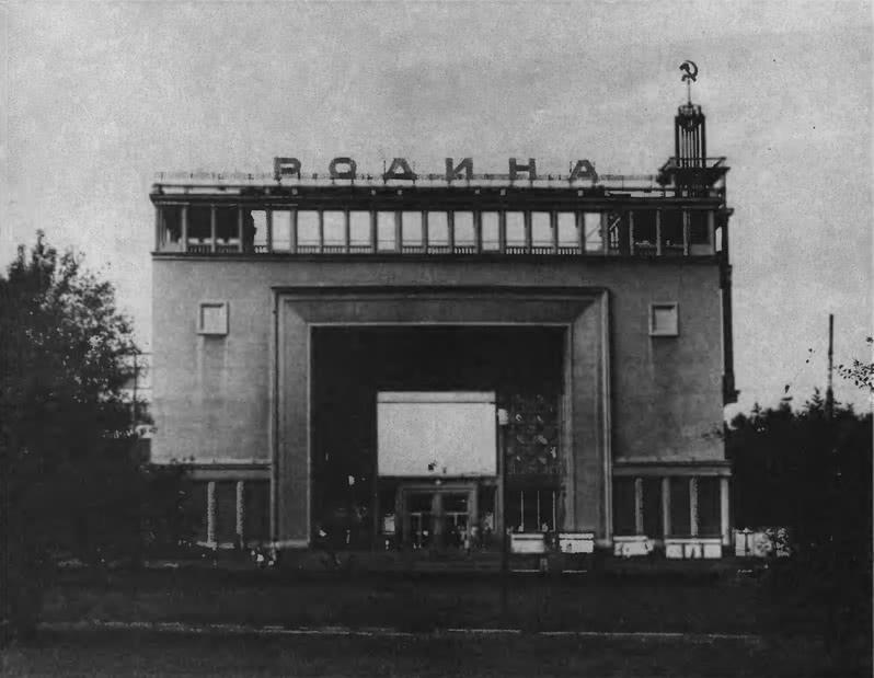 Кинотеатр «Родина», Семеновская площадь, 5. Архитектор В. Калмыков, 1935—1938