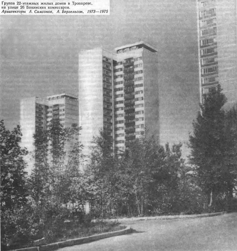 Группа 22-этажных жилых домов в Тропареве