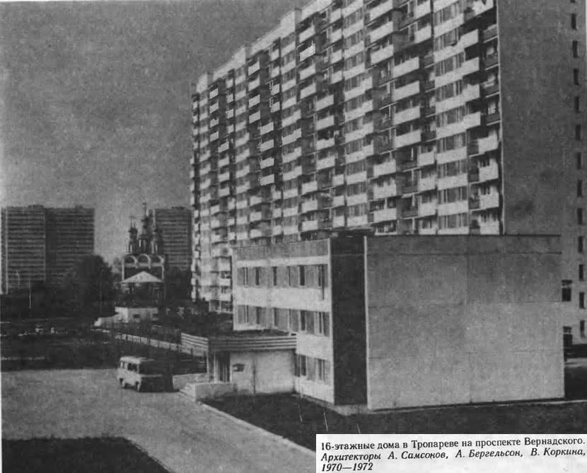 16-этажные дома в Тропареве на проспекте Вернадского