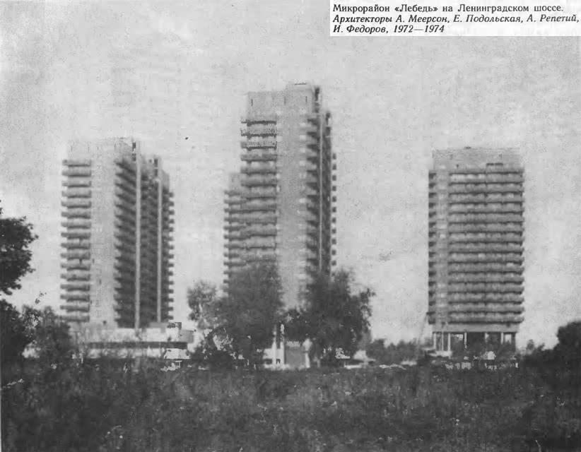 Микрорайон «Лебедь» на Ленинградском шоссе