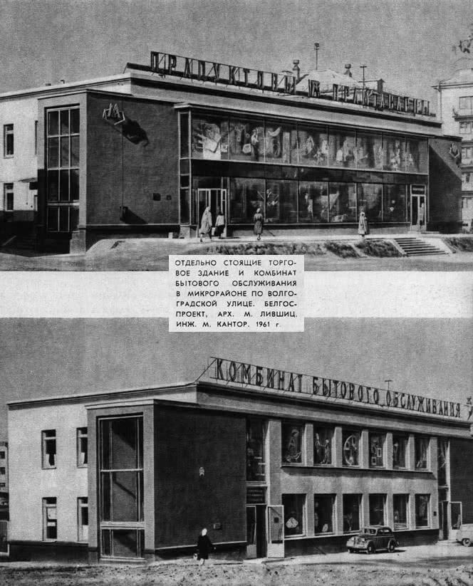 Торговое здание и комбинат бытового обслуживания в микрорайоне по Волгоградской улице