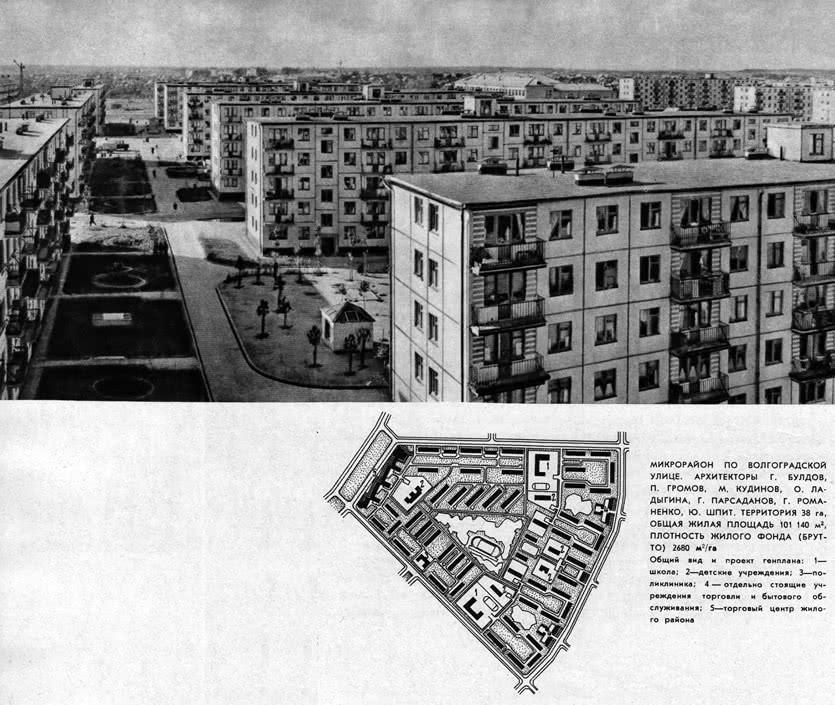 Микрорайон по Волгоградской улице
