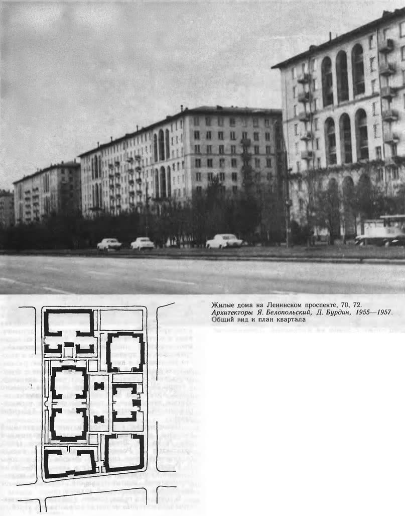 Жилые дома на Ленинском проспекте, 70, 72