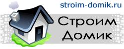 Строим-Домик. Строительство домов и коттеджей из дерева, кирпича и пенобетонных блоков своими руками, а так же их ремонт, улучшение и обслуживание