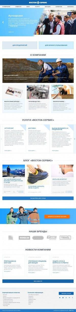 Предпросмотр для azerbaijan.vostok.ru — Восток-Сервис