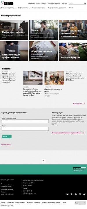 Предпросмотр для www.rehau.com — Rehau