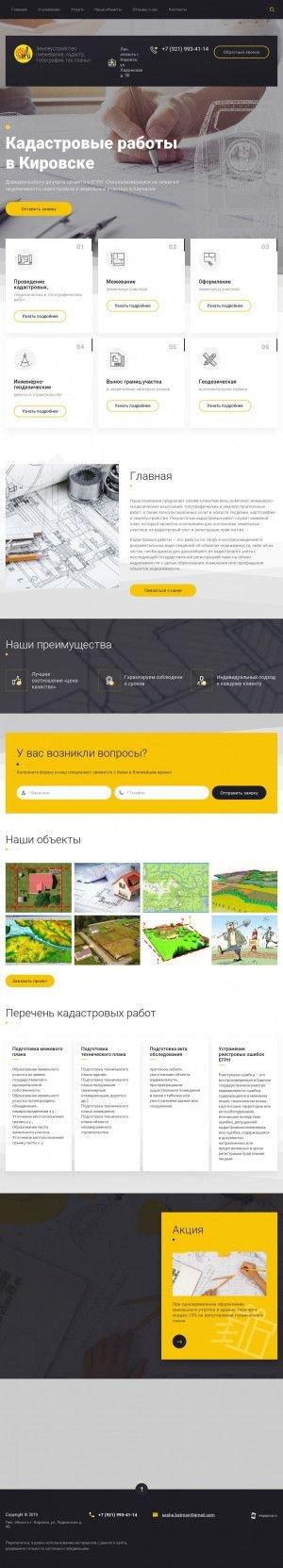Предпросмотр для 9934114.ru — Областной Геодезический центр