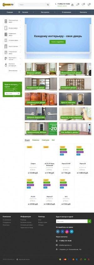 Предпросмотр для dverito.ru — Евростиль