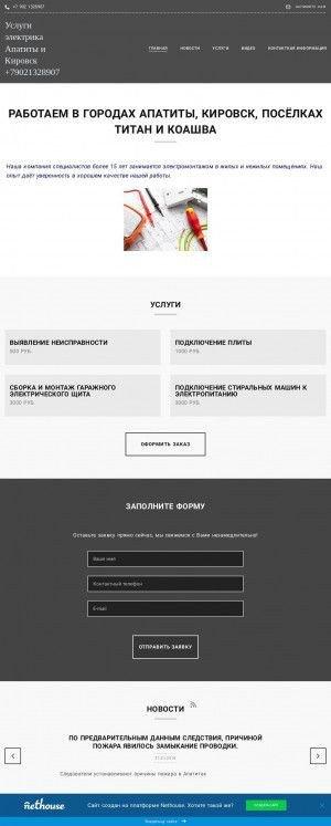 Предпросмотр для elektrikspec.nethouse.ru — Электрик в квартире