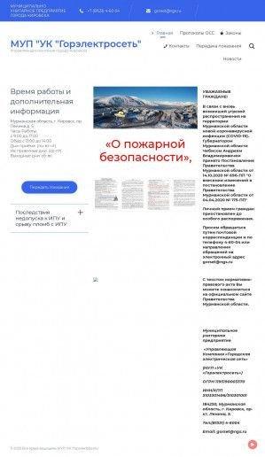 Предпросмотр для gorelektroset.ru — Управляющая Компания Городская Электрическая Сеть