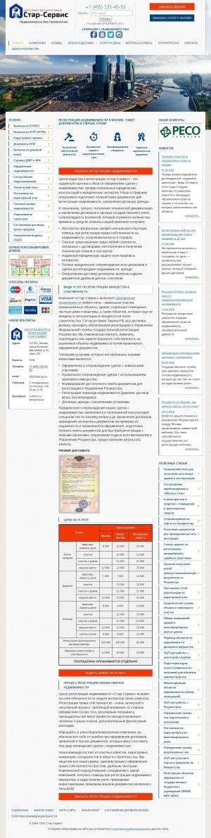 Предпросмотр для www.kad-reg.ru — Стар-Сервис