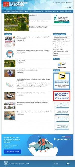 Предпросмотр для www.kirovsklenobl.ru — Администрация муниципального образования Кировск, отдел делопроизводства