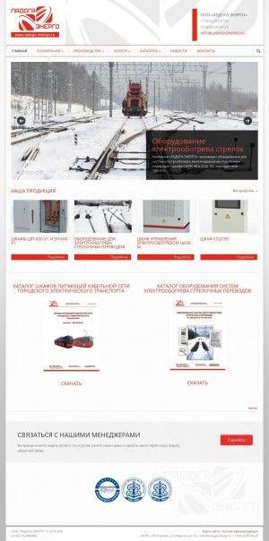 Предпросмотр для www.ladoga-energo.ru — Ладога-энерго