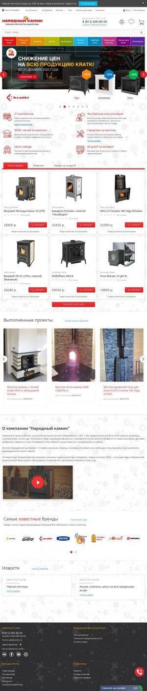 Предпросмотр для nkamin.ru — Народный камин