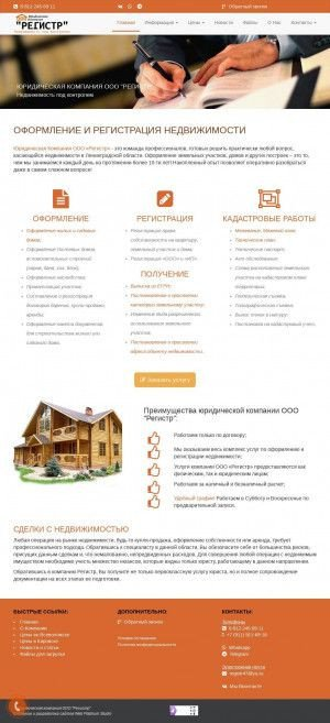 Предпросмотр для www.registr47.ru — Юридическая компания Регистр