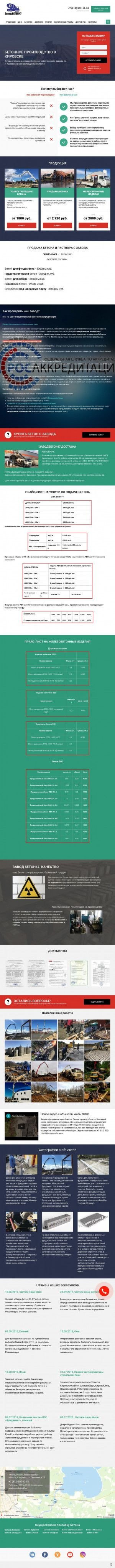 Предпросмотр для zavodbeton47.ru — Бетон 47