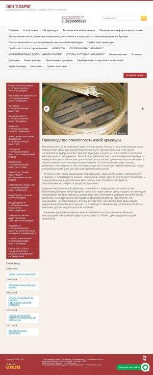 Предпросмотр для асп-арматура.рф — Спарм