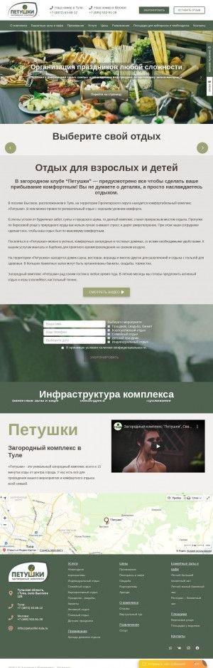 Предпросмотр для petushki-tula.ru — Петушки