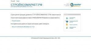 Предпросмотр для стройхозмаркет.рф — Стройхозмаркет