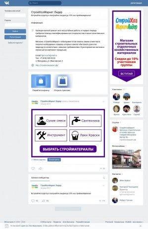 Предпросмотр для vk.com — СтройХозМаркет Лидер