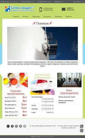 Предпросмотр для www.7z.kz — Шыгыспромкомплект