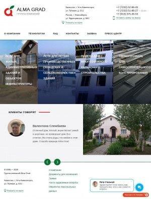 Предпросмотр для www.alma-grad.ru — Alma Grad
