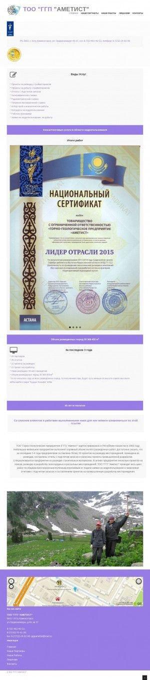Предпросмотр для ametist-geo.kz — Горно-геологическое предприятие Аметист