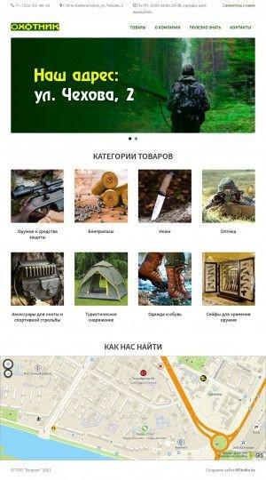 Предпросмотр для arsenal-vk.kz — Арсенал ВК