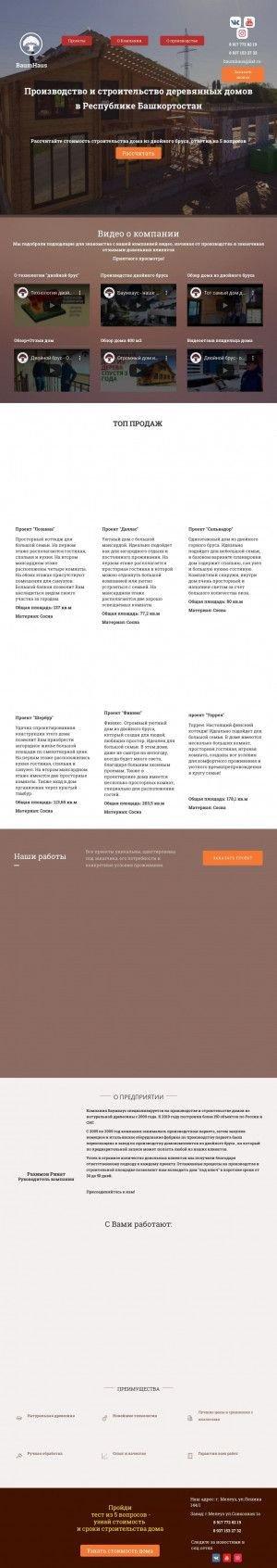 Предпросмотр для baumhause.ru — BaumHause Строительство домов из двойного бруса по Финской Технологии