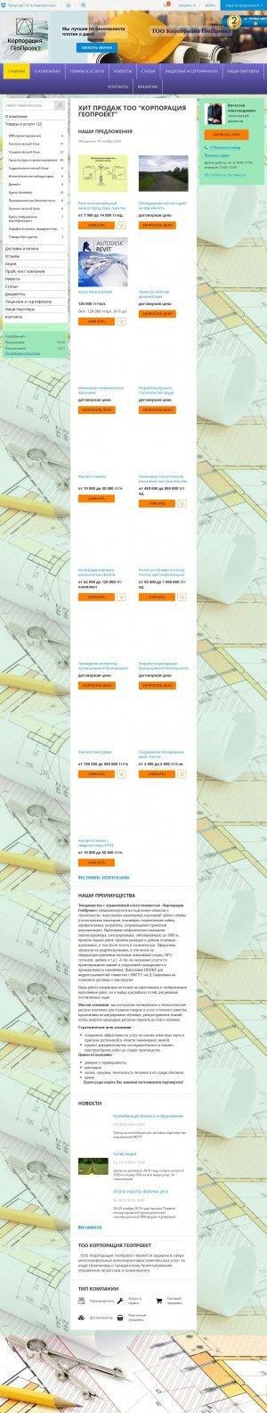 Предпросмотр для www.corp-geoproject.kz — ГеоПроект