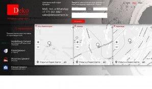 Предпросмотр для www.dekocement.kz — ТОО DekoCement