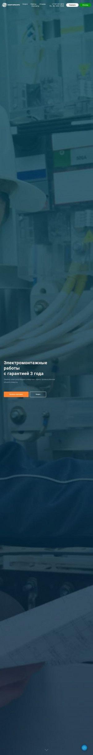 Предпросмотр для energo-resurs.kz — Энерго-Ресурс
