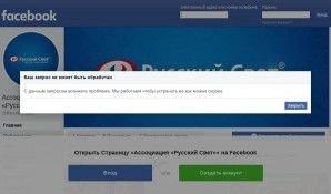 Предпросмотр для www.facebook.com — Русский Свет