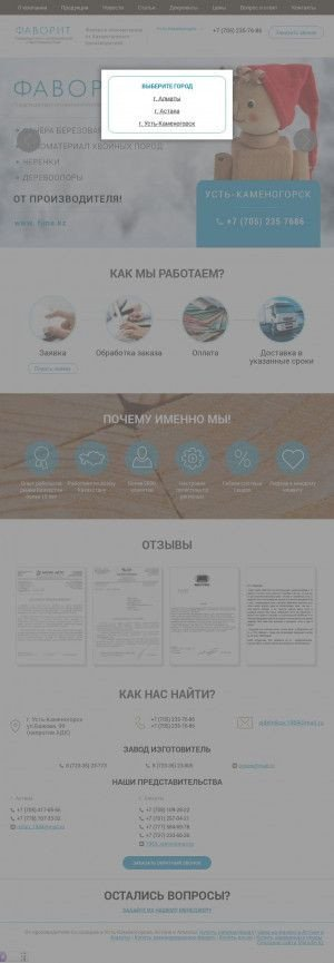 Предпросмотр для www.fima.kz — Фаворит
