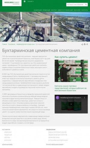 Предпросмотр для www.heidelbergcement.kz — Бухтарминская цементная компания